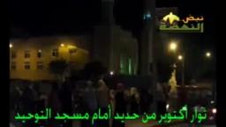 من جديد ثوار أكتوبر امام مسجد التوحيد