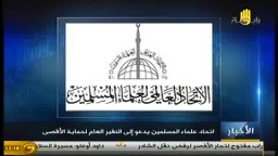 اتحاد علماء المسلمين يدعوا للنفير لحماية الأقصي