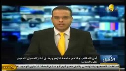 الامن يقتحم جامعة الأزهر ويطلق الغاز