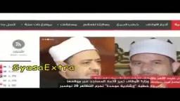 تقرير الجزيرة الذي فضح مشايخ الأوقاف