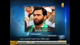 مشير المصري : حماس أكبر من أن تحاصر