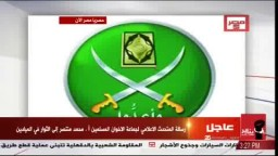 الإخوان : الثورة خيار استراتيجي