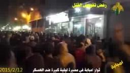 ثوار امبابة يحتشدون فى مسيرة ليلية