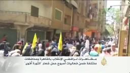 تقرير الجزيرة عن انطلاقة اسبوع  -الثورة أقوى