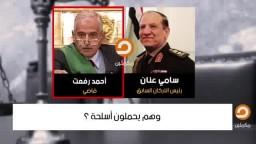 تسريب سامي عنان - دليل براة الرئيس مرسى