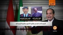 خطير -تسريب مكتب السيسي مافيا السلاح-ج2