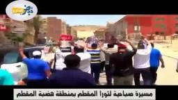 الثورة تطارد الانقلاب بالمقطم مسيرة صباحية