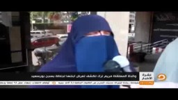 المعتقله مريم ترك -جلطه بسجن بورسعيد