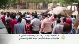 مظاهرات مصرية تطالب برحيل السيسي