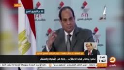 تعليق د.جمال حشمت علي خطاب السيسي