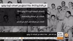الذكرى 64 ماذا تحقق من اهداف ثورة يوليو