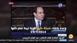 تعرف علي أبرز الوعود الكاذبة لقائد الانقلاب