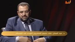 د. عبد الستار: من قتلوا وحرقوا المعتقلين
