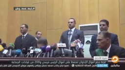 التحفظ على أموال الرئيس مرسى !