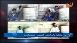 تعليق والد محمد الدرة على زيارة سامح شكري عباس لعزاء بيريز
