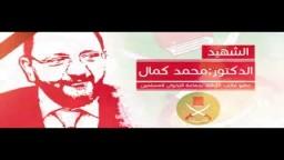 وصية الشهيد د/ محمد كمال عضو مكتب الإرشاد