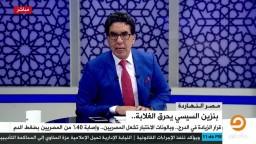 """كم مرة السيسي ضحك على المصريين وقالهم """"اصبروا"""" !"""