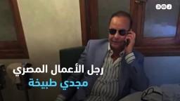 فقط فى مصر القاتل البلطجي يخرج بعفو رئاسي