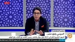السيسي غرق مصر بسبب الديون