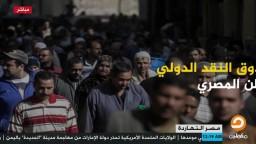 انفوجراف فاتورة صندوق النقد وتأثرها على الموطن المصري