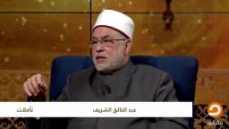 د. عبدالخالق الشريف : الملكية الحقيقية لكل أموال الأرض هي لله لذلك يوم القيامة يسأل عن كيفية إكتسابه