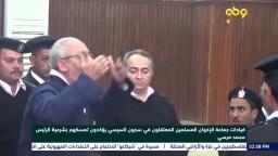 قيادات الإخوان المعتقلون يؤكدون تمسكهم بشرعية الرئيس مرسي