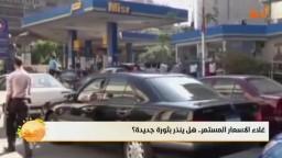 غلاء الأسعار المستمر .. هل ينذر بثورة مصرية جديدة ؟!