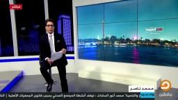 محمد ناصر لكل مؤيدي 30 - 6: هل وجدتم ما وعدكم ربكم - العسكر- حقًا ؟