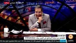 زوبع للسيسي : ما تفعله الآن هو طلقات وزفرات أخيرة وأنت تأخذ مصر إلى الهاوية