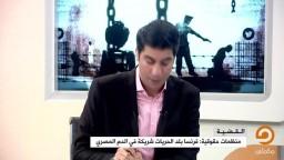 عمر الشال : السيسي يعمل على توريط العديد من المنظمات والدول مع في جرائمه لجعل سقوطه أصعب
