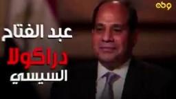 بعد أكثر من 4 سنوات سفكاً في دماء المصريين