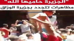 تجدد تظاهرات أهالي جزيرة الورّاق رفضًا لبيعها في ذكرى مرور عام على محاولة الإزالة الأولى