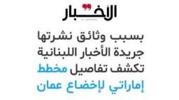 الإمارات تغضب من وثائق مسربة نشرتها جريدة لبنانية تكشف خطتها ضد عمان