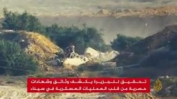 الجزيرة- وثائقي سيناء حروب التيه