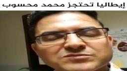 احتجاز د.محمد محسوب في إيطاليا