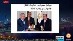 مع اقتراب تنفيذ صفقة استيراد مصر للغاز الصهيوني .. مين ضحك على مين نتنياهو ولا السيسي ؟