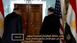 الخارجية الأمريكية تطلب من مصر احترام حقوق الإنسان.