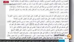 جماعة الإخوان تدعو لحوار وطني شامل للخروج من الأزمة بالتزامن مع ذكرى المذبحة