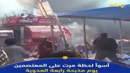 أسوأ لحظة مرت على المعتصمين.. يوم مذبحة رابعة العدوية