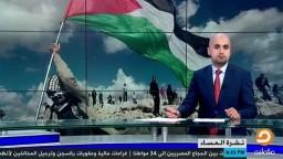 قانون صهيوني لمن يرفع العلم الفلسطيني