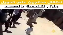 الصعيد على صفيح ساخن.. تظاهرات بالمنيا واعتقالات بالأقصر