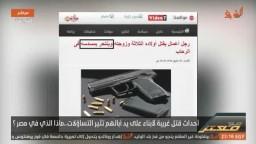 أباء يقتلون ابنائـهم في حالة من الغموض !!