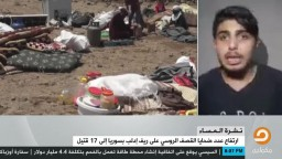 ارتفاع عدد ضحايا القصف الروسي على ريف إدلب بسوريا إلى 17 قتيل