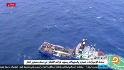 أحدث الإنجازات.. خسارة بالمليارات بسبب غرامة الفشل في ملف تصدير الغاز