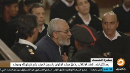 فقط في مصر .. الجنرالات القتلة يحاكمون ضحاياهم