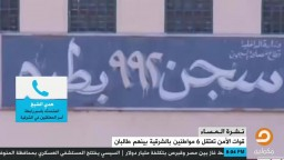 هدى الشيخ : قوات الأمن جردت المعتقلين من متعلقاتهم الشخصية بعد أن اعتدت عليهم بدون أسباب