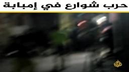 حرب شوارع في امبابة مع غياب للشرطة