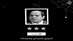 هل أصبحت المخابرات رقيبًا أعلى على كل ما ينشر ويقال في مصر؟