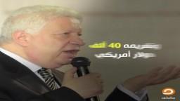 """""""الكاف"""" يكسر شوكة مرتضى منصور"""